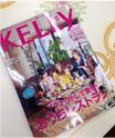 『月刊雑誌ケリー』 2014年5月号